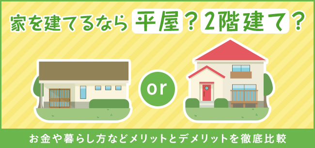 家を建てるなら平屋?2階建て?お金や暮らし方などメリットとデメリットを徹底比較
