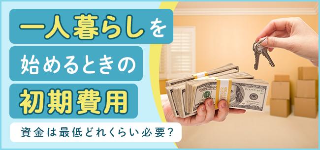 一人暮らしを始めるときの初期費用 資金は最低どれくらい必要?