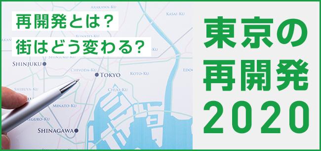 再開発とは? 街はどう変わる? 東京都の再開発2020 | 住まいのお ...