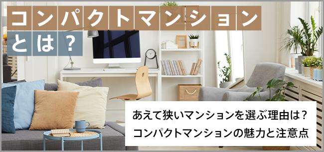 コンパクトマンションとは?あえて狭いマンションを選ぶ理由は?コンパクトマンションの魅力と注意点
