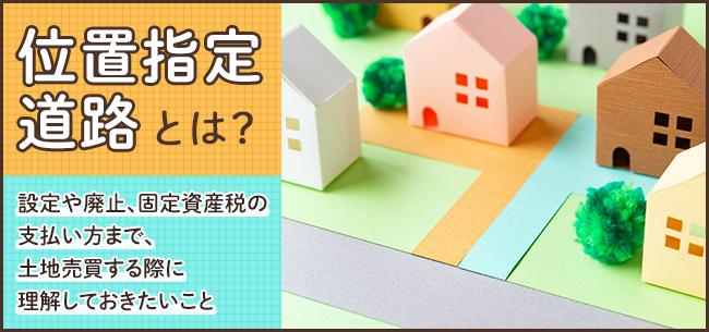 位置指定道路とは? 設定や廃止、固定資産税の支払い方まで、土地売買する際に理解しておきたいこと