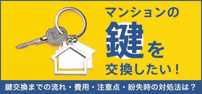 マンションの鍵を交換したい!鍵交換までの流れ・費用・注意点・紛失時の対処法は?