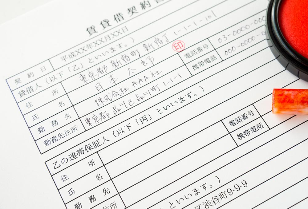 捺印した賃貸借契約書の写真