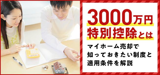 【3000万円特別控除とは】マイホーム売却で知っておきたい制度と適用条件を解説