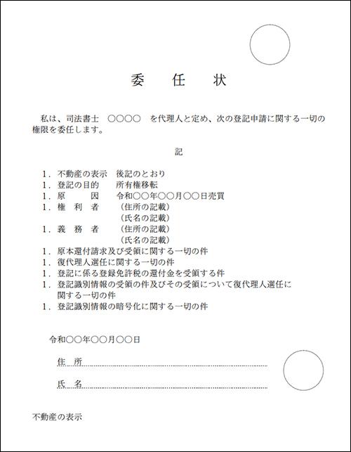委任状のイメージ