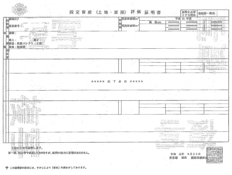 固定資産評価証明書の見本