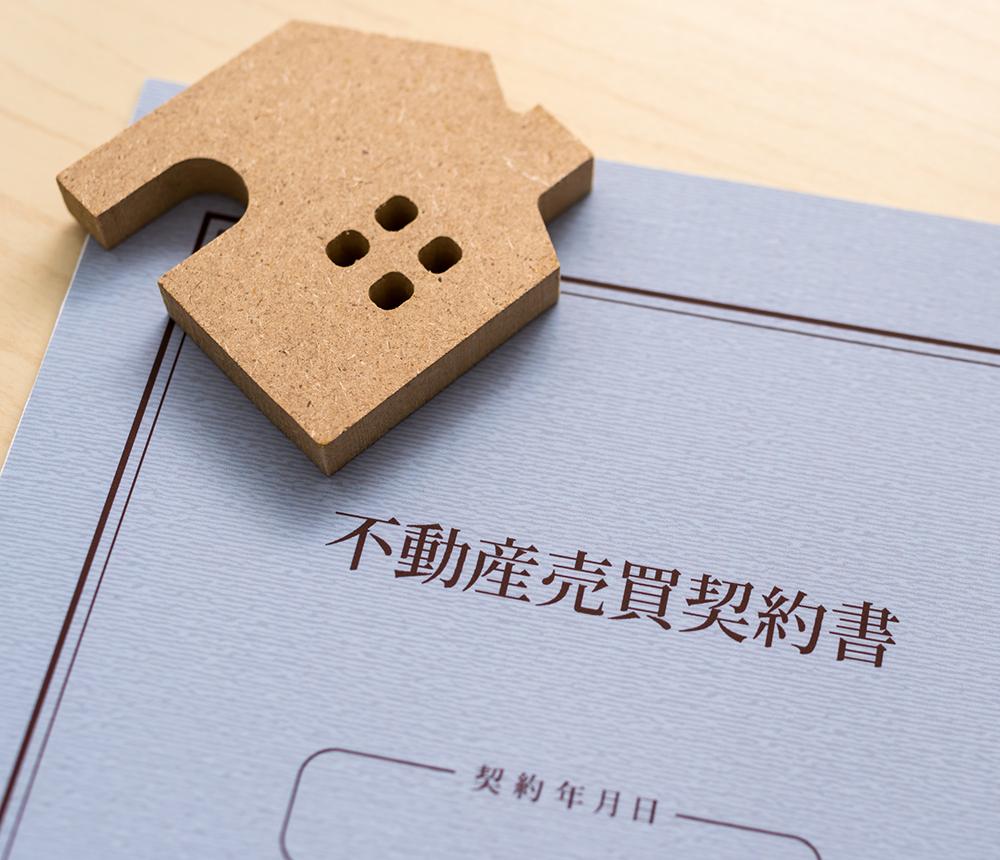 不動産売買契約書のイメージ