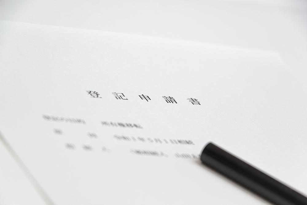 登記申請書のイメージ