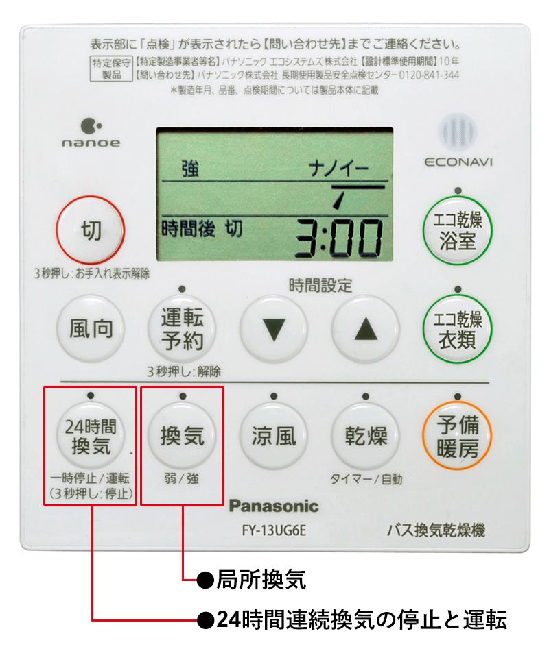 24時間換気システムのリモコンスイッチ