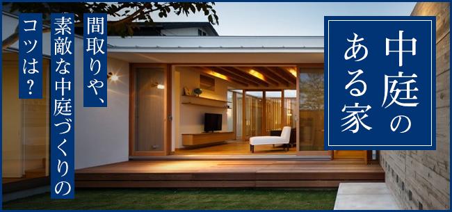 中庭のある家 間取りや、素敵な中庭づくりのコツは?