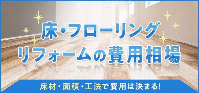 床・フローリングリフォームの費用相場。床材・面積・工法で費用は決まる!
