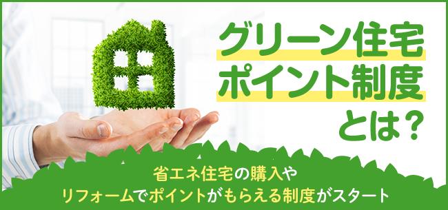 グリーン住宅ポイント制度とは? 省エネ住宅の購入やリフォームでポイントがもらえる制度がスタート