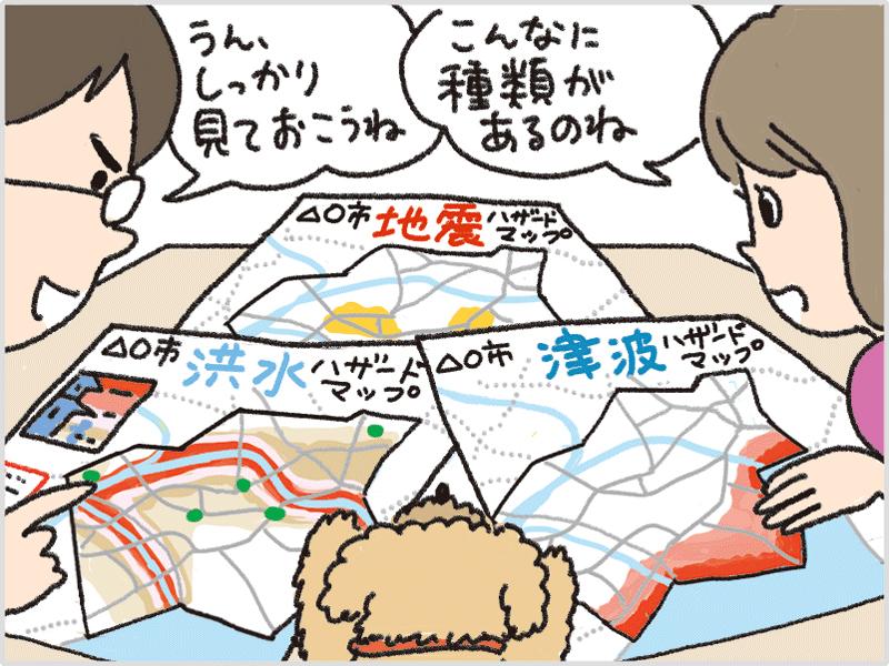 何種類かのハザードマップを並べて夫婦が会話しているイラスト