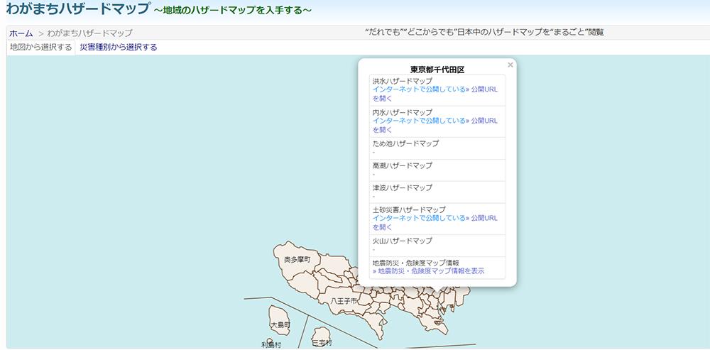 わが街ハザードマップ。都道府県、市区町村選択後の画面