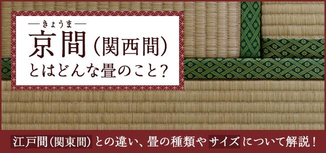 京間(関西間)とはどんな畳のこと?江戸間(関東間)との違い、畳の種類やサイズについて解説!