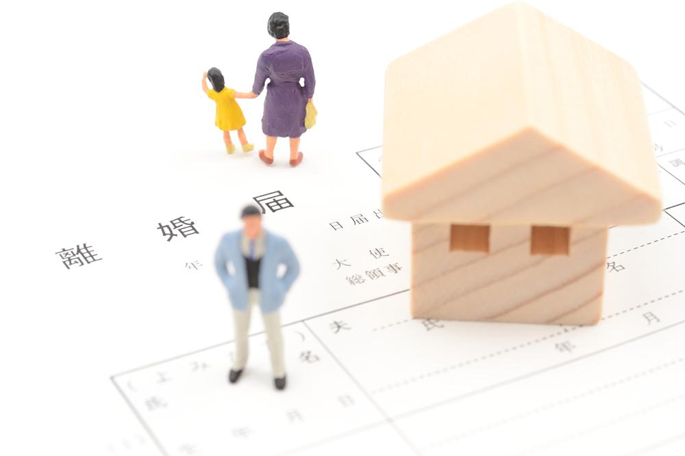住宅購入後、離婚や別居をしてしまうイメージ