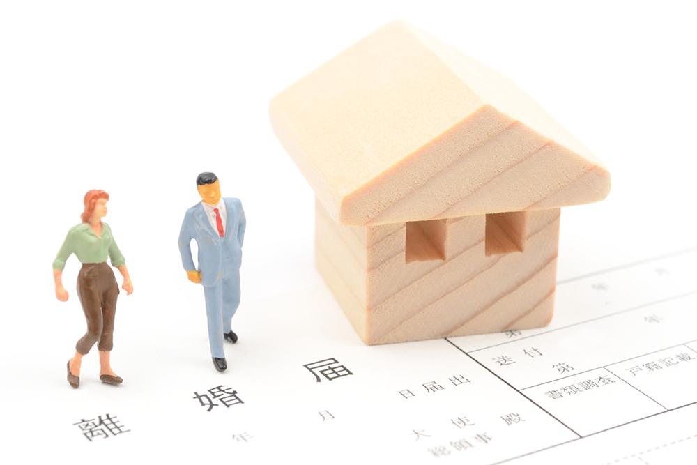 住宅購入後の離婚のイメージ
