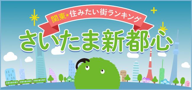 人気上昇中のさいたま新都心。都市機能と豊かな緑を兼ね揃えたバリアフリーな街