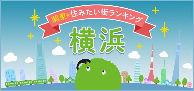 今も変化を続ける横浜。商業・文化・教育環境も充実して、より暮らしやすい街に