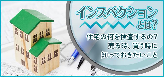 インスペクションとは?住宅の何を検査するの?売るとき、買うときに知っておきたいこと