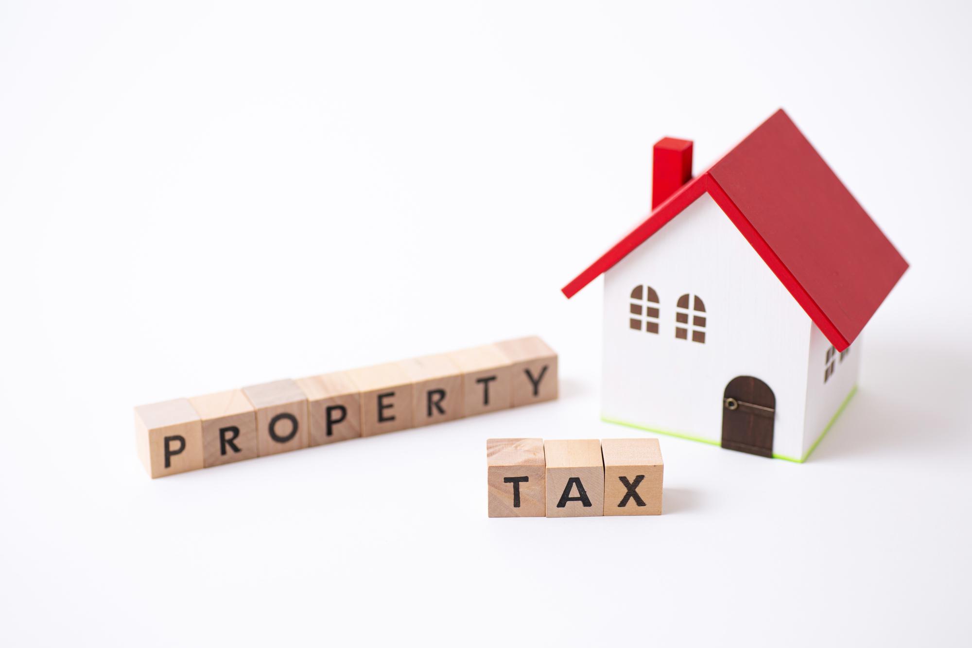 マイホームにかかる固定資産税