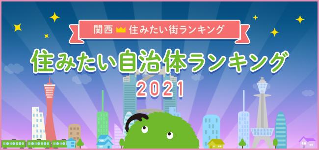 SUUMO住みたい街ランキング2021 関西版 ~住みたい自治体1位は?~