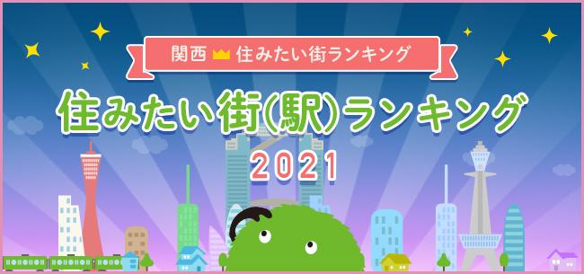 SUUMO住みたい街ランキング2021 関西版 ~住みたい街(駅)1位は?~