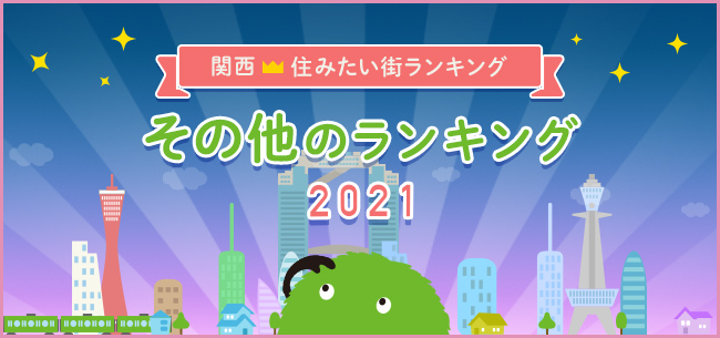 SUUMO住みたい街ランキング2021 関西版 ~その他(穴場だと思う街、住みたい沿線)ランキング~