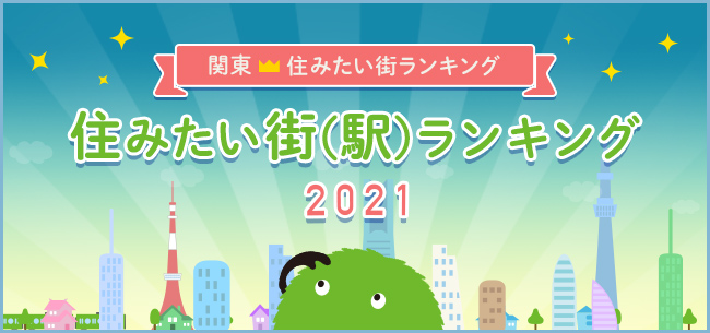 SUUMO住みたい街ランキング2021 関東版 ~住みたい街(駅)1位は?~