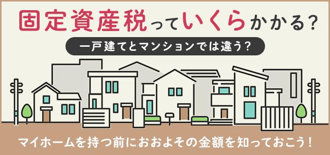 固定資産税っていくらかかる?一戸建てとマンションでは違う?マイホームを持つ前におおよその金額を知っておこう!