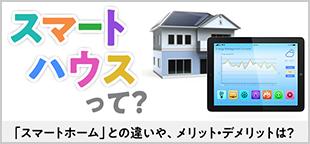 smart_house_310