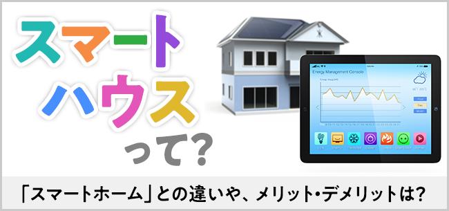 「スマートハウス」って? 「スマートホーム」との違いや、メリット。デメリットは?