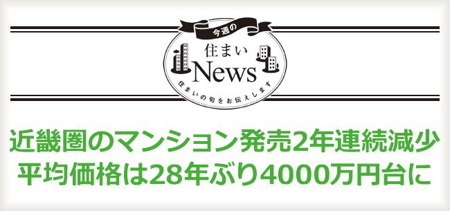 近畿圏のマンション発売2年連続減少 平均価格は28年ぶり4000万円台に