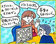 210329_suumo_manga