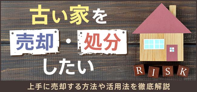 古い家を売却・処分したい! 上手に売却する方法や活用法を徹底解説!