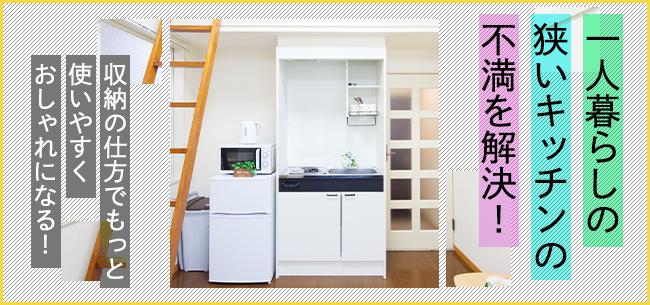 一人暮らしの狭いキッチンの不満を解決!収納の仕方でもっと使いやすくおしゃれになる!