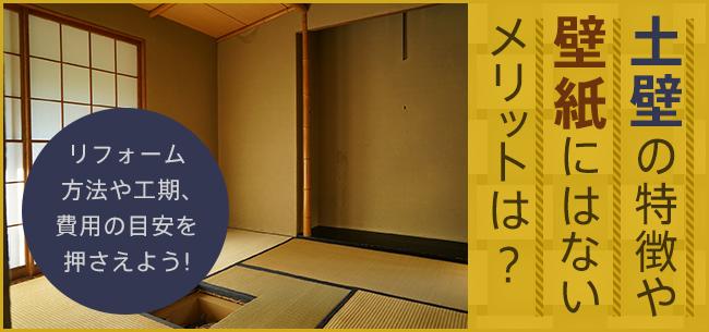土壁の特徴や壁紙にはないメリットは?リフォーム方法と工期や費用の目安についても解説