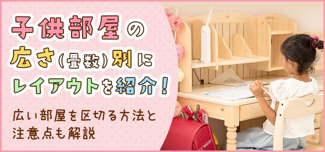 子供部屋の広さ(畳数)別にレイアウトを紹介!広い部屋を区切る方法と注意点も解説