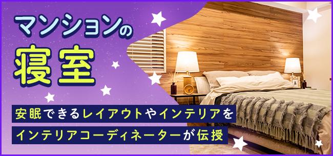 マンションの寝室。安眠できるレイアウトやインテリアをインテリアコーディネーターが伝授