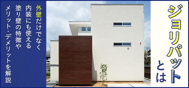 ジョリパットって何?外壁だけでなく内装にも使える塗り壁の特徴やメリット・デメリットを解説