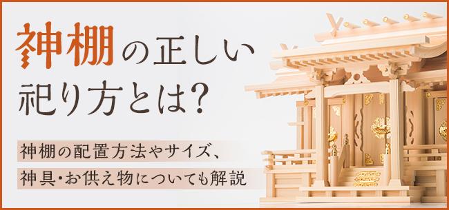 神棚の正しい祀り方とは?神棚の配置方法やサイズ、神具・お供え物についても解説