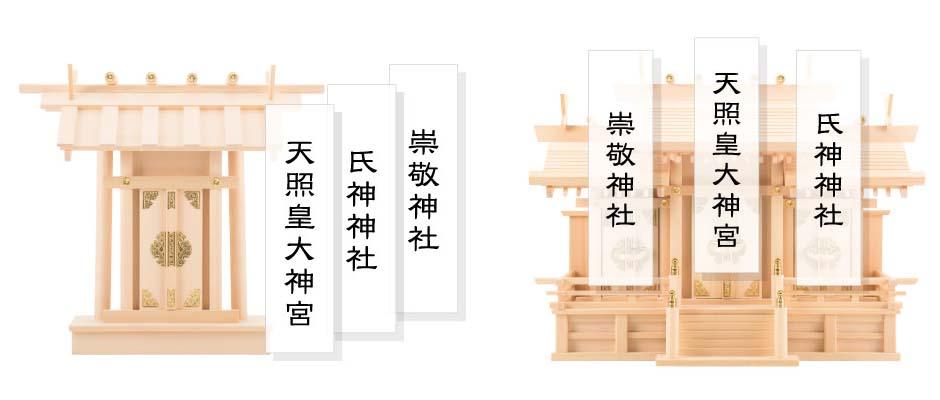 一社造りと三社造りの神棚の写真