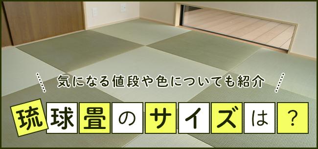 琉球畳のサイズは?~気になる値段や色についても紹介~
