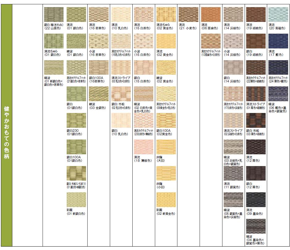 表のカラーバリエーション