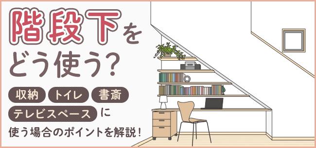 階段下をどう使う?収納、トイレ、書斎、テレビスペースに使う場合のポイントを解説!