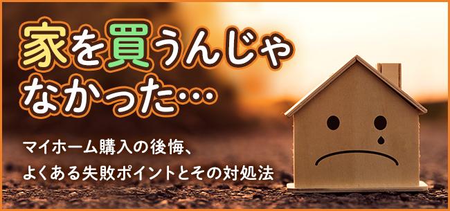 家を買うんじゃなかった…マイホーム購入の後悔、よくある失敗ポイントとその対処法