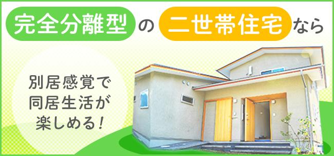 完全分離型の二世帯住宅なら、別居感覚で同居生活が楽しめる!