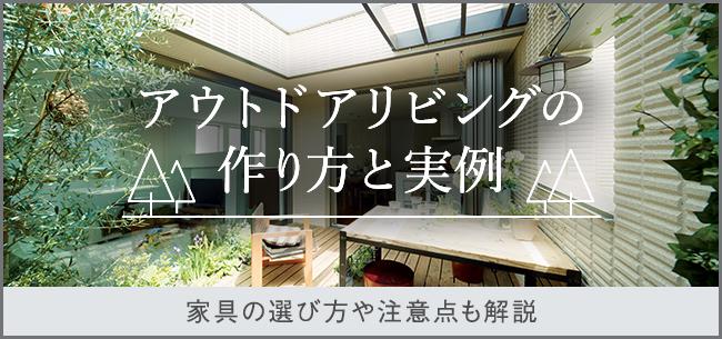 アウトドアリビングの作り方と実例。家具の選び方や注意点も解説