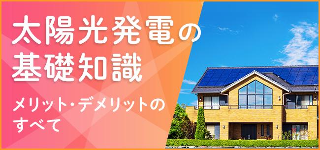 太陽光発電の基礎知識 メリット・デメリットのすべて