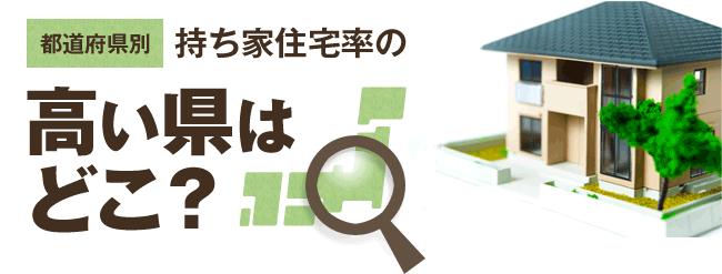 都道府県別 持ち家住宅率の高い県はどこ?